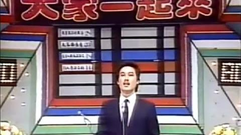 Family Feud - (Taiwan) 1985.3