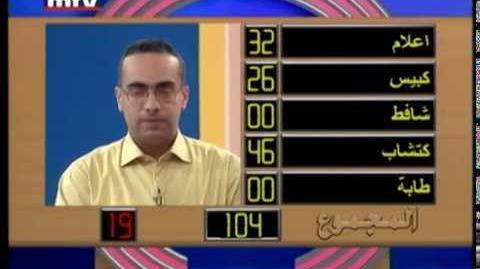Family Feud (Lebanon) 1998
