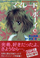 Marmalade-Boy-novel-10.jpg