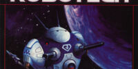 Robotech: The Macross Saga Vol. 2 (Collected)