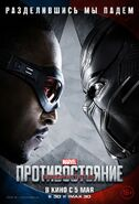 CW Russian Poster Falcon vs BP