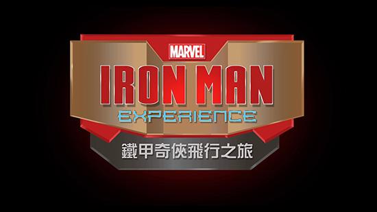 File:Iron Man Experience Logo 001.jpg