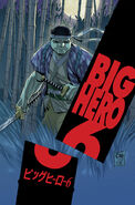 Big Hero 6 Vol 1 3 textless