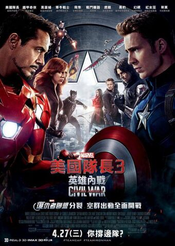 File:Captain America Civil War Chinese Poster.jpg