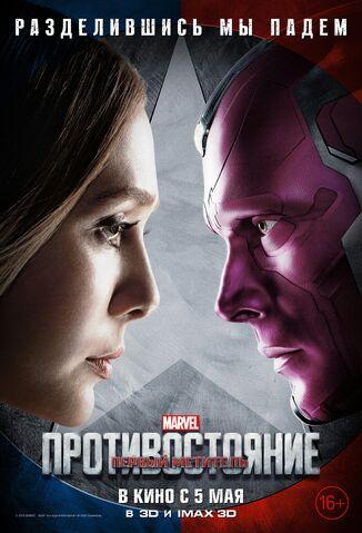 File:Captain America Civil War International Poster 01.jpg