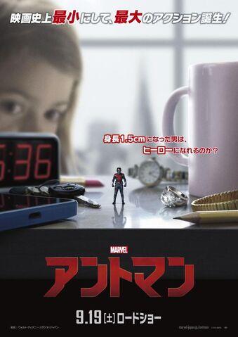 File:Ant-man-poster-08.jpg