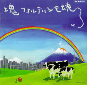 Katamari Fortissimo Damacy - Various Artists