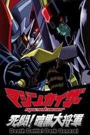 Mazinkaiser-vs-great-darkness-general-poster
