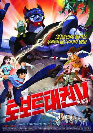 Taekwon v