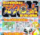 Medarot (manga)
