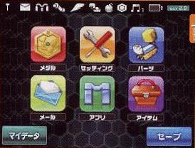 File:Medarot ds menu2.png