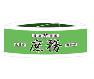 File:General Affairs Manager Armband.jpg