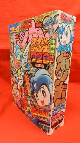 File:ComicBomBom1992-SpWinter.jpg