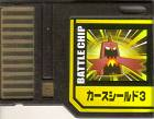 File:BattleChip683.png