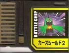 File:BattleChip682.png