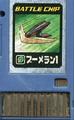 BattleChip075.png