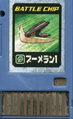 File:BattleChip075.png