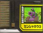 File:BattleChip577.png