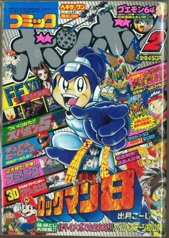 File:ComicBomBom1997-02.jpg