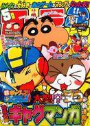 Famitsu2007-05