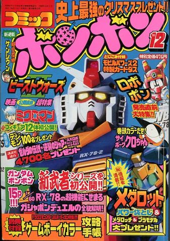 File:ComicBomBom1998-12.jpg
