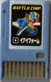 File:BattleChip056.png