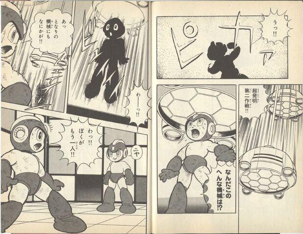 File:R1CopyRobot.jpg