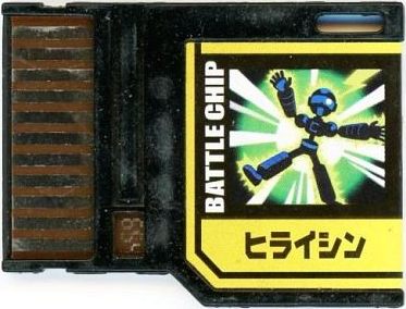 File:BattleChip654.png
