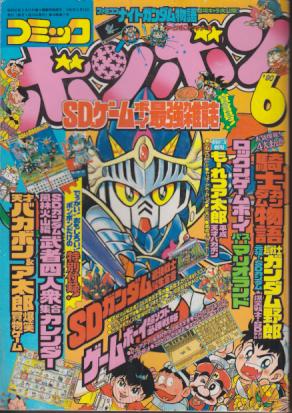 File:ComicBomBom1990-06.jpg
