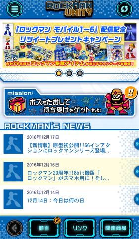 File:RockmanUnityAppScreen.png