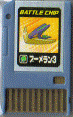 File:BattleChip077.png