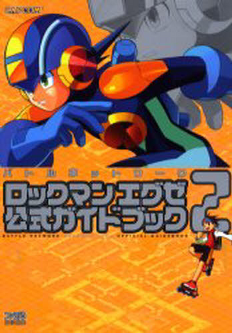 File:RockmanEXE2OfficialGuide.png