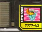 File:BattleChip670.png