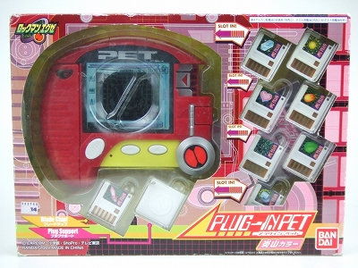 File:PLUGIN TOY RED FRONT.jpg