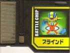 File:BattleChip641.png