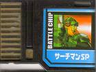 File:BattleChip743.png
