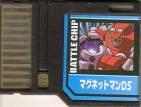 File:BattleChip747.png