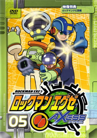 File:EXEAxessDVD05.png