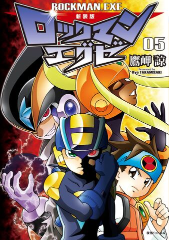 File:Rockman EXE Compilation Volume 5.jpg