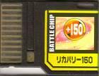 File:BattleChip624.png