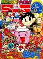Famitsu2008-02.jpg