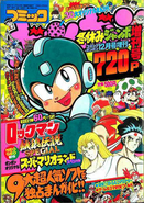 ComicBomBom1993-SpWinter