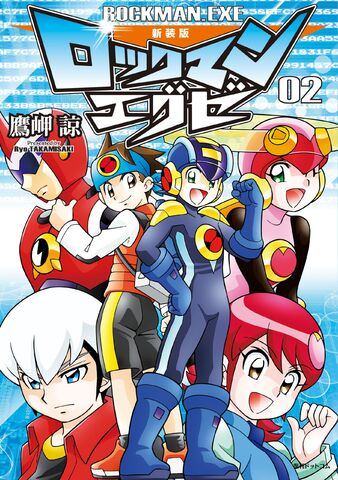 File:Rockman EXE Compilation Volume 2.jpg