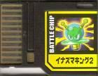 File:BattleChip591.png