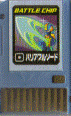 File:BattleChip055.png