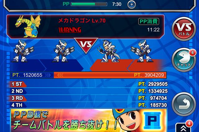 File:Team Battle 1.png
