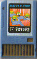 File:BattleChip124.png