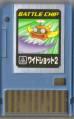 File:BattleChip010.png