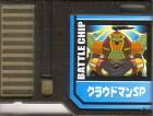 File:BattleChip779.png