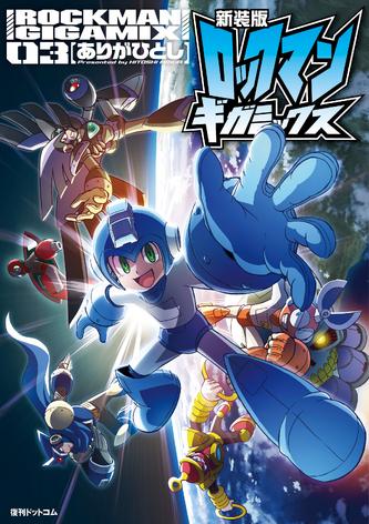 File:RockmanGigamix3-2015.png